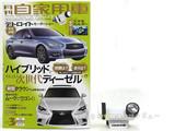 月刊 自家用車 2013年 03月号 《付録》 スマホホルダー