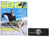 SENSE (センス) 2013年 07月号 《付録》 「マスターマインド・ジャパン」スペシャル文房具セット!