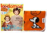 kodomoe (コドモエ) 2014年 02月号 《付録》 スヌーピー 羽織れるフリースブランケット