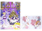 LaLa (ララ) 2017年 04月号 《付録》 夏目友人帳 ニャンコ先生 クリアフラットポーチ