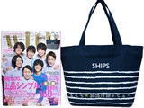 with (ウィズ) 2014年 04月号 《付録》 SHIPS ボーダートートバッグ