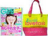 GirlsTribe (ガールズ トライブ) 2014年 7/9号 《付録》 ラブトキシック サマーBAG