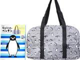 Suicaのペンギン のんびりおでかけBAG BOOK 《付録》 のんびりおでかけボストンバッグ