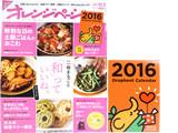 オレンジページ 2015年 12月 2日号 《付録》 おれふぁんカレンダー