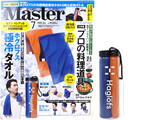 Mono Master (モノマスター) 2020年 07月号増刊 《付録》 ホグロフスの冷感機能素材タオル2枚&収納ボトル