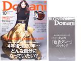 """Domani (ドマーニ) 2016年 10月号 《付録》 """"ブロンドール""""の18デニール グレーストッキング"""