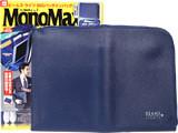 Mono Max (モノ・マックス) 2016年 09月号 《付録》 ビームス ライツ超豪華! BIGバッグインバッグ