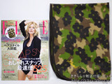 ELLE JAPON (エル・ジャポン) 2012年 12月号 《付録》 MUVEIL花カモフラージュ柄ブランケット