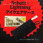 Lightning (ライトニング) 2013年 05月号 《付録》 Schottアイウエアケース