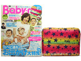 Baby-mo (ベビモ) 2013年 04月号 《付録》 X-girl Stagesおむつポーチ