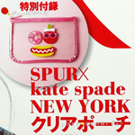 SPUR (シュプール) 2013年 09月号 《付録》 kate spade NEW YORK クリアポーチ