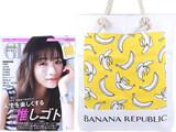 GINGER (ジンジャー) 2020年 06月号 《付録》 BANANA REPUBLIC(バナナリパブリック)バナナ柄トートバッグ