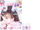 Ranzuki (ランズキ) 2016年 02月号 《付録》 BUBBLES ネイルカラー3本セット