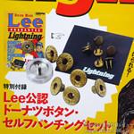 Lee公認ドーナツボタン・セルフパンチングセット【Lightning (ライトニング) 2012年 05月号】