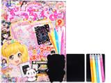 ぷっちぐみ 2016年 09月号 《付録》 うきでるネオンマーカー&ボード