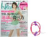 日経 Health (ヘルス) 2013年 05月号 《付録》 美姿勢リング