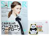 SPUR (シュプール) 2014年 07月号 《付録》 ミュベール オリジナル・パンダ缶ケース