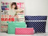 MORE (モア) 2012年 09月号 《付録》 スピック&スパン夏色★水玉ポーチ 3個セット