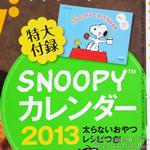 レタスクラブ 2012年 11/10号 《付録》 SNOOPYカレンダー2013