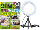 DIME (ダイム) 2021年 4月号 《付録》 LEDリングライト30