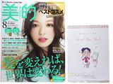 美的(BITEKI) 2013年 08月号 《付録》 ストレッチ×顔ヨガBOOK、ヘレナルビンスタイン350円分サンプル
