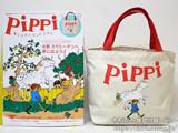Pippi 長くつ下のピッピが好き。 《付録》 ピッピのおでかけバッグ