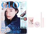 GLOW (グロー) 2020年 07月号 《付録》 岡野 瑞恵さん監修 大人の眉メイク4点8色セット 人気猫マッシュ&ポテト特製パッケージ