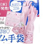 【速報】2018年1月号付録 ピカピカすぎる♥花嫁ゴム手袋、tk.TAKEO KIKUCHI