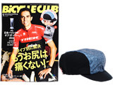 BICYCLE CLUB (バイシクルクラブ) 2018年 01月号 《付録》 街でもオシャレ!ツイード柄フリースキャップ