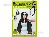 Suicaのペンギン TRAVEL AROUND JAPAN! 着られるバスタオルBOOK