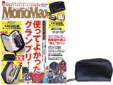 Mono Max (モノ・マックス) 2017年 10月号 《付録》 ジャーナルスタンダード レリューム 本革Wファスナー キーリング付き財布