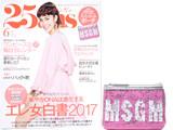 25ans (ヴァンサンカン) 2017年 06月号 《付録》 MSGM ピンク×シルバー スパンコールポーチ