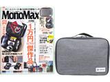 Mono Max (モノ・マックス) 2019年 05月号 《付録》 ナノ・ユニバース 動く仕切りの整理バッグ