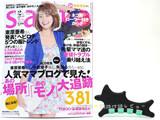 saita (サイタ) 2013年 02月号 《付録》 ネコ形ローラー付きかっさ