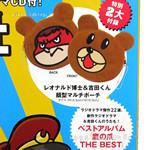 秘密結社 鷹の爪 オフィシャルガイドBOOK 《付録》 顔型マルチポーチ、CDアルバム「鷹の爪 THE BEST」