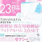 【速報】2018年6月号付録 Tiffany & Co.(ティファニー)、ビーミング by ビームス、夏目友人帳 ニャンコ先生