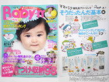 Baby-mo (ベビモ) 2012年 12月号 《付録》 保存版とじ込み2大シート ママ☆ラク離乳食テク!