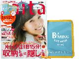 saita (サイタ) 2014年 11月号 《付録》 B:MING LIFE STORE by BEAMS 収納ポーチ