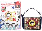ちびまる子ちゃん ANIMATION 25th ANNIVERSARY BOOK 《付録》 2WAYバッグインバッグ
