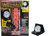 Mono Max (モノ・マックス) 2014年 01月号 《付録》 COACH(コーチ)トラベルクロック