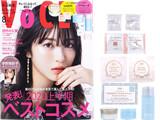 VOCE (ヴォーチェ) 2020年 08月号 《付録》 透明美肌スペシャルBOX