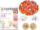 cookpad plus (クックパッド プラス) 2018年 11月号 《付録》 ムーミン メラミントレー&コースター 秋の豪華5点セット