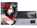 美的 (BITEKI) 2015年 11月号 《付録》 Daniella & Gemma クラッチBAG+サンプル978円分