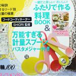 ゼクシィ 首都圏版 2012年 11月号 《付録》 ふたりで作る料理BOOK&万能すぎる計量スプーン