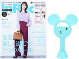 In Red (インレッド) 2021年 8月号増刊 《付録》 ミッキーマウス デザイン 手持ちも卓上もOK 羽根のない扇風機