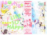 Sho-Comi (少女コミック) 2016年 8/20号 《付録》 両面お風呂ポスター おそ松さん&花ゆめ男子