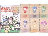おそ松さん×サンリオキャラクターズ SPECIAL BOOK 《付録》 松野家6兄弟がサンリオキャラクターとコラボ!奇跡のミニノート6冊セット