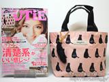 CUTiE (キューティ) 2012年 11月号 《付録》 ティティー&コーふわふわっのしっぽ付き黒ネコトートバッグ