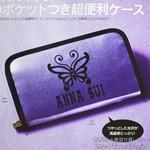 【速報】2012年 09月号付録 ANNA SUI(アナスイ)9ポケットつき超便利ケース