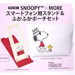 【速報】2017年6月号付録 SNOOPY(スヌーピー)、サザビー